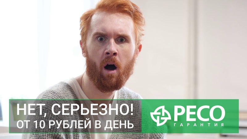 Страховая защита квартиры от 10 рублей в день от РЕСО Гарантия