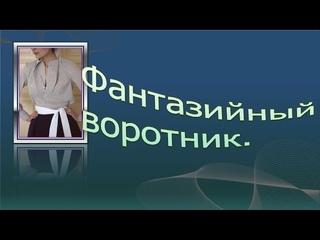 Фантазийный воротник Моделируем блузку в полоску