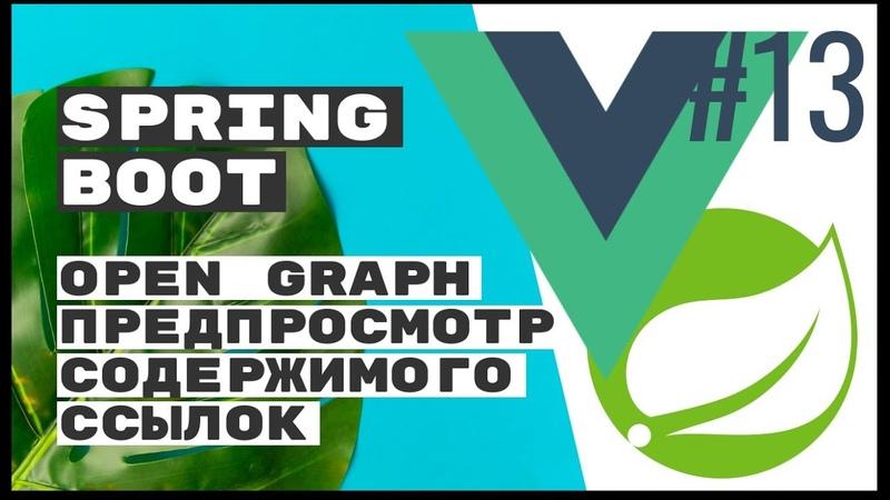 Open Graph Protocol превью ссылок на сайте по микроразметке Spring Boot Rest