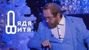 55x55 ДЯДЯ ВИТЯ feat Чикен Карри