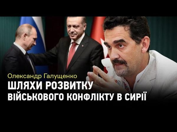 Туреччина, Сирія та Росія. Чи залишається загроза військового конфлікту?