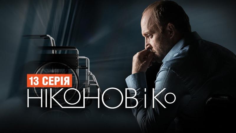 Сериал Никонов и Ко 13 серия