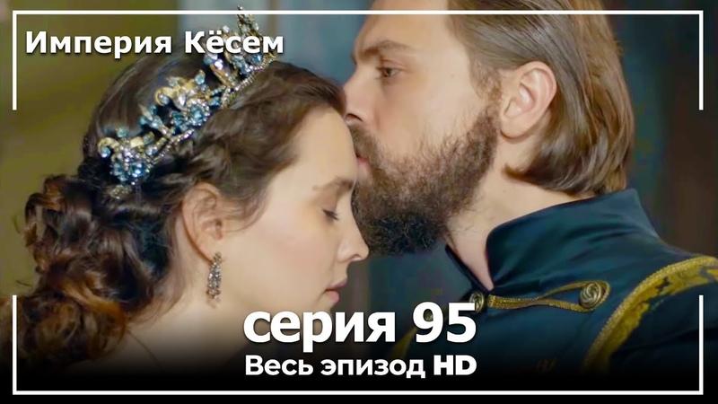 Великолепный век Империя Кёсем серия 95