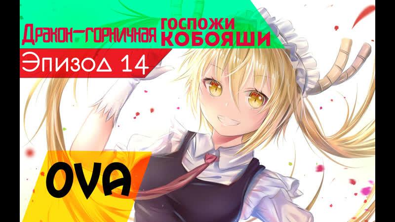 Дракон-горничная госпожи Кобаяши: Эпизод 14 / Kobayashi-san Chi no Maid Dragon: Valentine, Soshite Onsen! - OVA