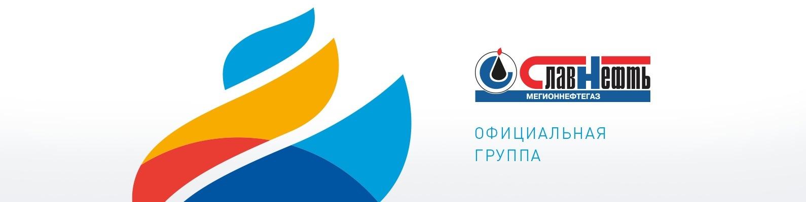Нефтегазовая компания славнефть официальный сайт крымская страховая медицинская компания симферополь официальный сайт