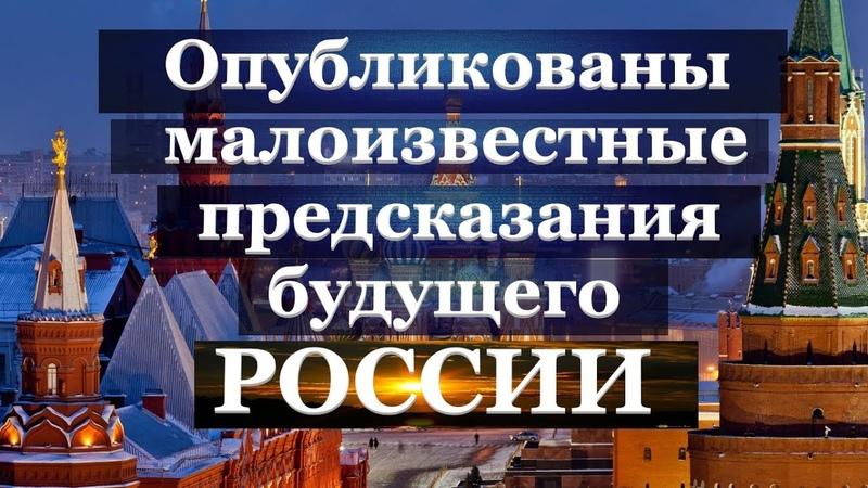 Опубликованы малоизвестные предсказания будущего России Предсказания известных ясновидцев о России