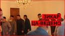 ЗИКАР ЦА-ВЕДЕНО