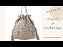 (코바늘 복조리 가방뜨기)crochet bucket bag part 1 대왕콘사 한지실로 복조리 가방 3개 만들기 4
