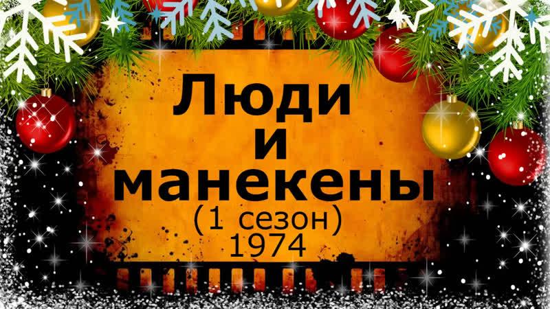 Кино Л ю д и и ма не ке ны 1 сезон 1974 MaximuM