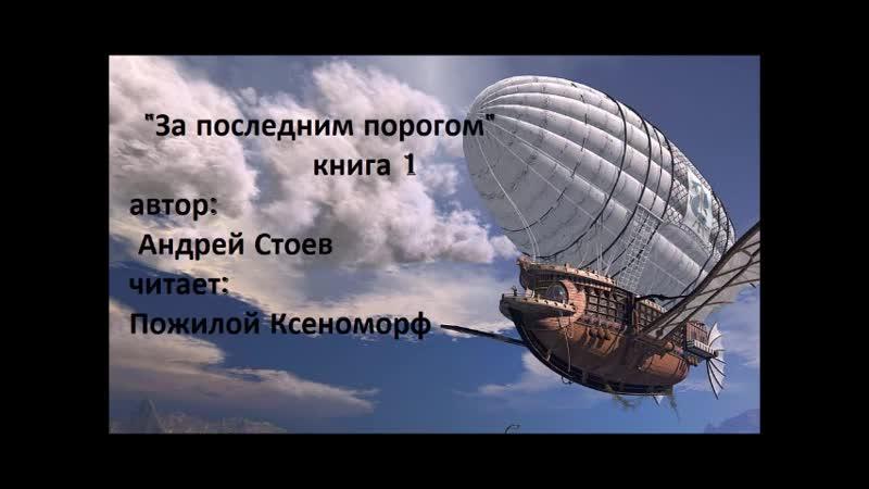Za poslednim porogom Nachalo Andrey Stoev 1 аудиокнига