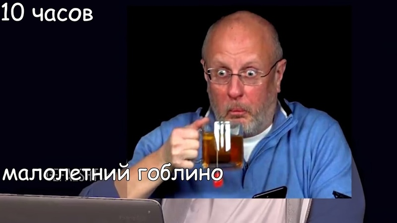 Малолетний Гоблино 10 часов gefalsht