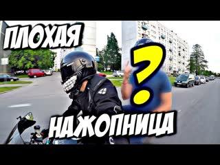 PilotZX6R МотоБудни#6 Ситуации на дороге. Нажопница
