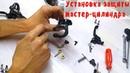 Апгрейд гидравлических тормозов Shimano Установка защиты мастер цилиндра