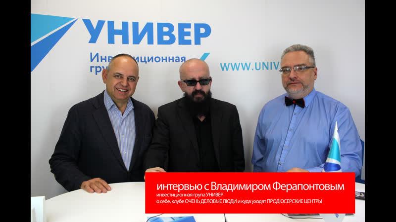 интервью в УНИВЕР Продюсер Ферапонтов Владимир Очень деловые люди