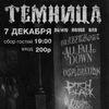 ТЕМНИЦА | underground fest