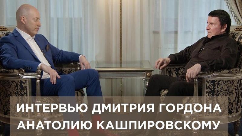 Кашпировский взял интервью у Гордона. Путин, Зеленский, Мессинг, Ванга, Скабеева и вырванный кадык