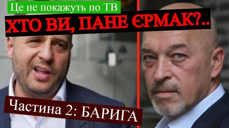 Хто ви пане Єрмак БАРИГА