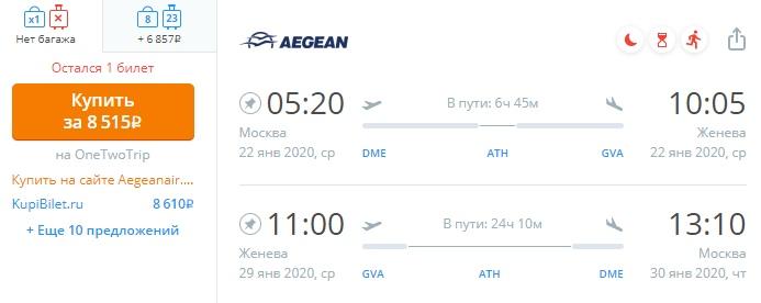 Aegean: из Москвы в Женеву за 8500 рублей туда - обратно с декабря по февраль