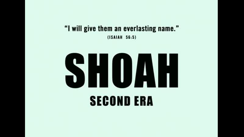Шоа 2 серия Shoah