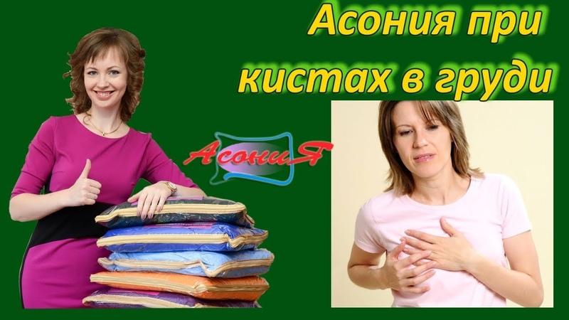 Асония при кистах в груди /Подушка Асония - отзыв Ирины из Германии