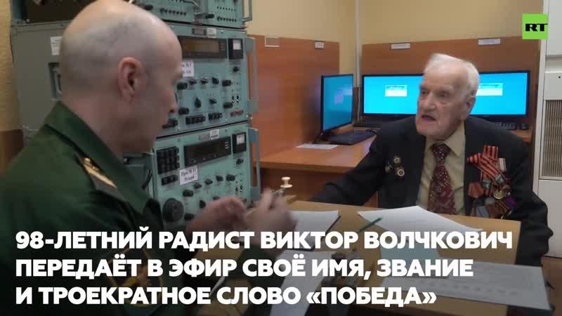на Урале военные устроили торжественный приём для фронтовика радиста