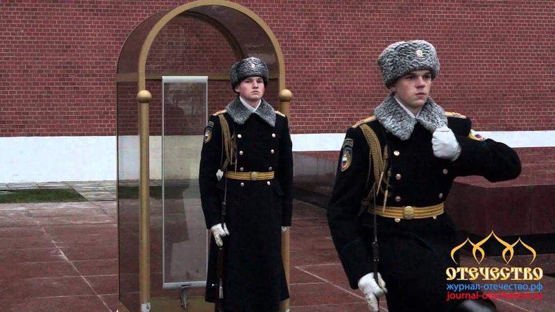 Смена караула у вечного огня в Александровском Саду