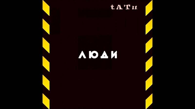 T.A.T.u. - Космос (Kosmos)