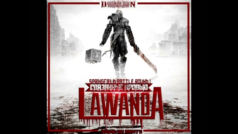 ►Lawanda (Springfield Corporation) - Связанные кровью