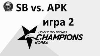 SB vs. APK игра 2   Week 1 LCK Spring 2020   ЛЦК Чемпионат Кореи   SandBox Gaming APK Prince
