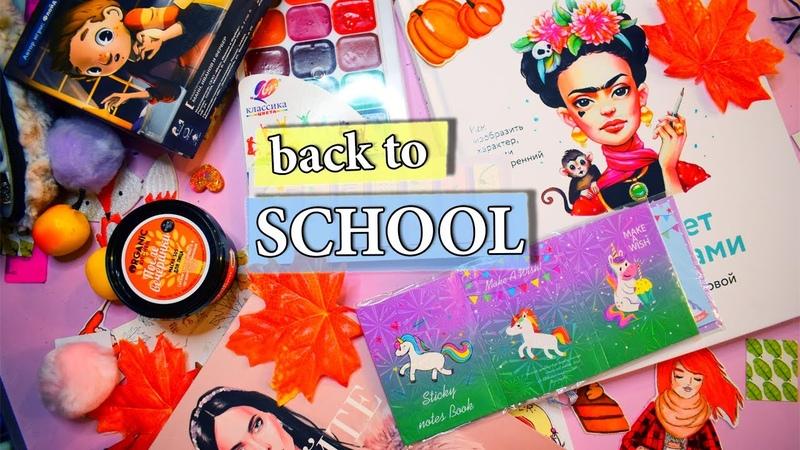 20 ИДЕЙ BACK TO SCHOOL 2019 📌 Снова в школу ПОКУПКИ КАНЦЕЛЯРИИ к ШКОЛЕ и УНИВЕРУ