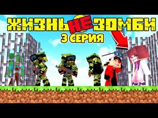 Demaster ЖИЗНЬ НЕ ЗОМБИ СЕЗОН 2 #3! ЛИНУ ПОКУСАЛИ! ОНА ТЕПЕРЬ ЗОМБИ   Minecraft