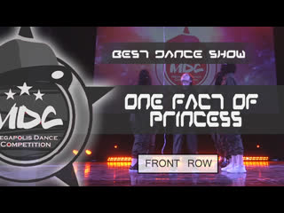 One Fact Of Princess | Best Dance Show |  MDC2019 | FRONT ROW