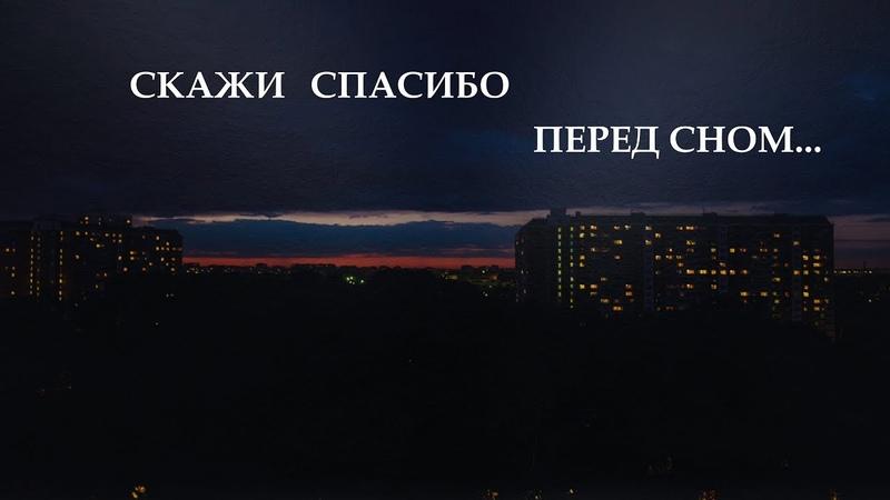 ...Скажи спасибо перед сном... - Зиля Аипова. Читает Леонид Юдин