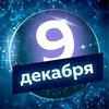 Звездные Врата 7.0 I Ольга Ревковская