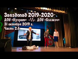Звездопад 2019-2020, часть 2.6 Пародия на телешоу, , Мамадыш.