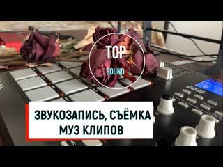 TOP SOUND   Звукозапись, съёмка муз.клипов