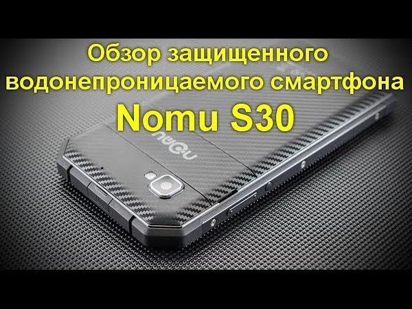 ИНТЕРЕСНЫЙ ГАДЖЕТ Обзор защищенного водонепроницаемого смартфона Nomu S30 MINI