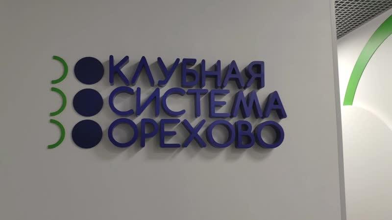 Обновления Клубной системы Орехово