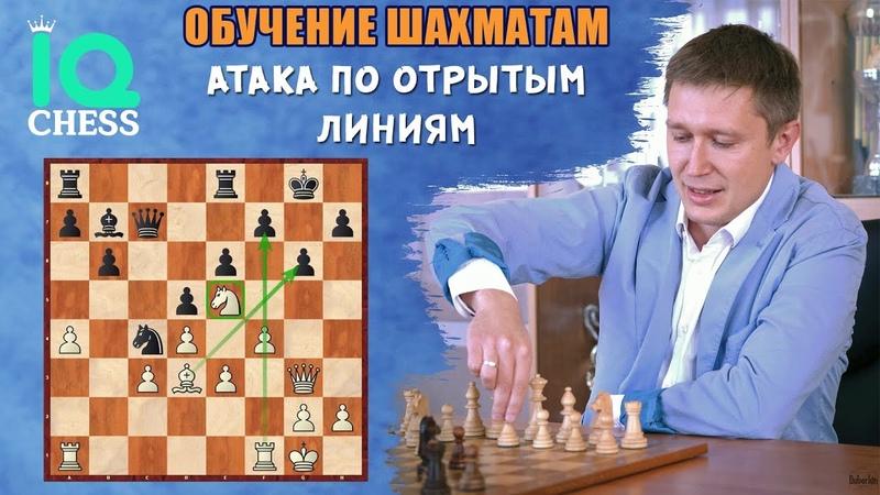 Шахматы Обучение Атака по открытым линиям Школа Шахмат IQChess МГ Артем Ильин