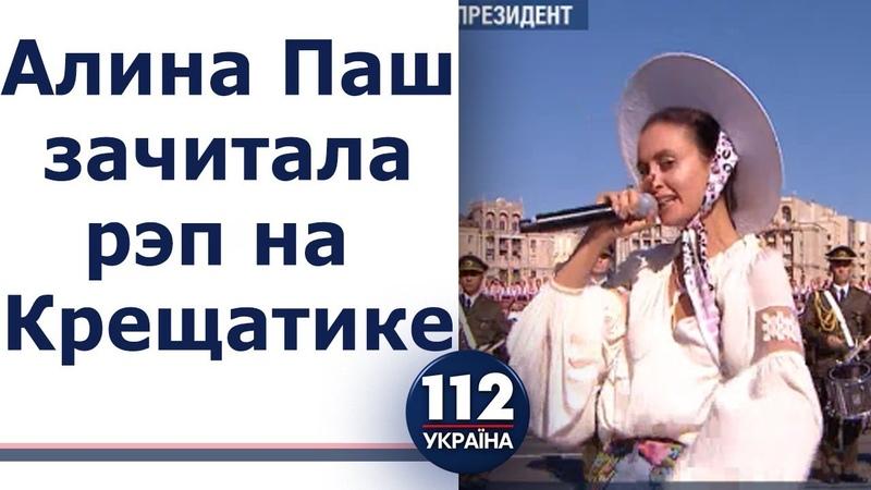 Алина Паш исполнила рэп ко Дню Независимости Украины на Крещатике