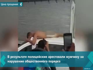 Женщина заставила неверного мужа проехаться голым по городу