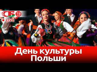 День культуры Польши в Минске | ПРЯМОЙ ЭФИР