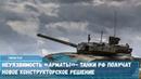 Неуязвимость «Арматы» танки РФ получат новое конструкторское решение по танку Т-14