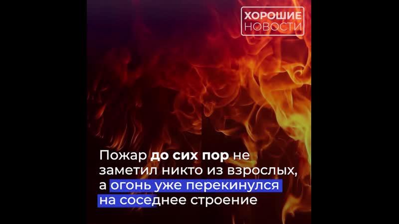 6 тилетний Саша и 10 летний Матвей спасли от пожара деревню в Смоленской области