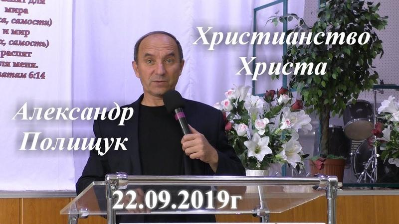 Христианство Христово 22 09 2019г Александр Полищук