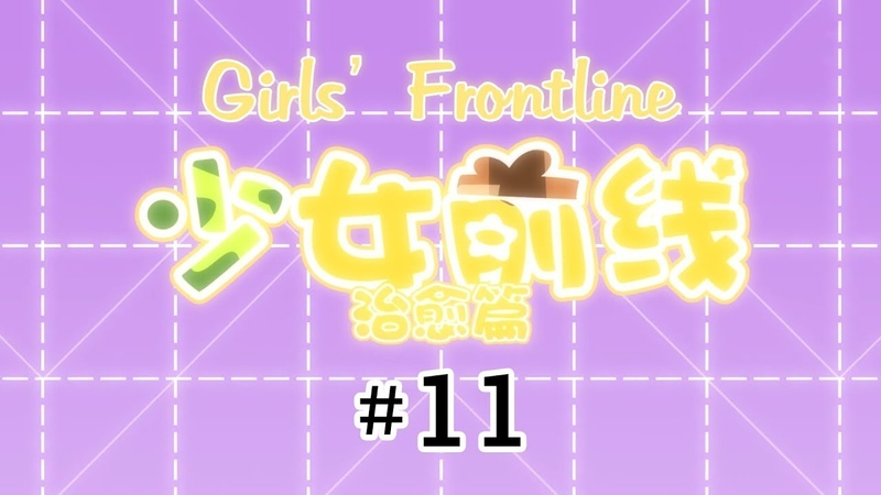 Girls Frontline Anime Chapter Healing Episode.11 Eng Sub JP ID VN CC