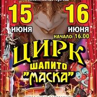 """Логотип ЦИРК ШАПИТО """"МАСКА"""" в ОБЬГЭС!!!"""