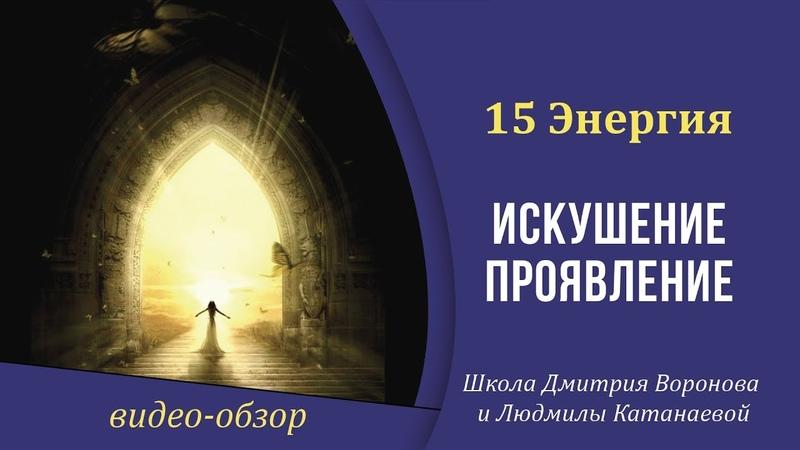 15 Энергия (15 Аркан Таро) - Искушение, Проявление. 15аркан матрица_судьбы