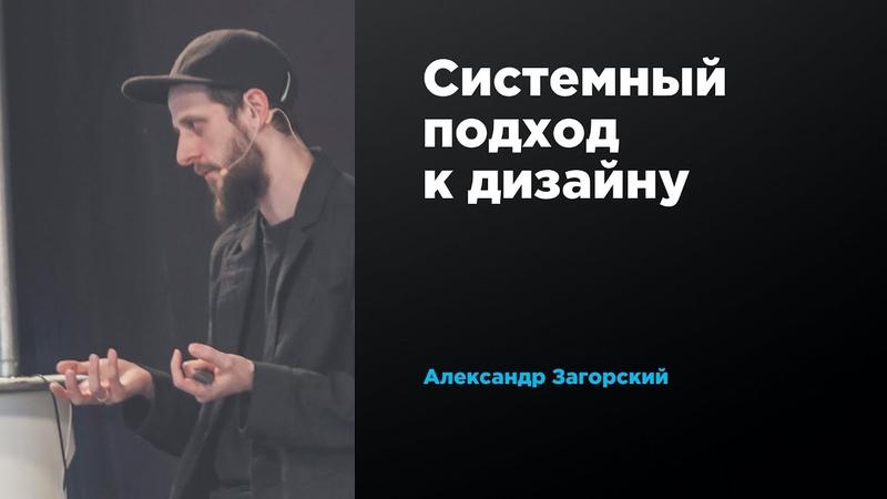 Системный подход к дизайну Александр Загорский Prosmotr