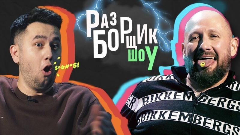 Локонцев кидает своих франчайзи Испытание током и грязные секреты Алексея РАЗБОРЩИК ШОУ